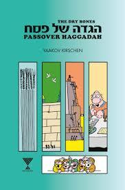 the passover haggadah koren publishers the bones passover haggadah pesah