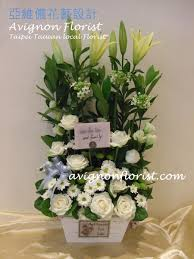 funeral flowers delivery funerals and flowers in taiwan 亞維儂花藝設計avignon florist