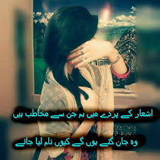 potery center urdu poetry best collection