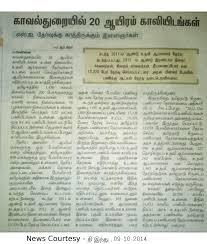 tnusrb tamilnadu police sub inspector exams recruitment latest
