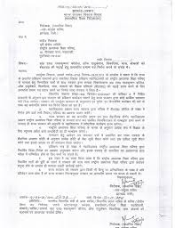no objection certificate india format dsrce land info