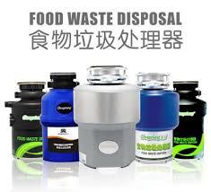 China Kitchen Food Waste Disposergarbage Disposal Unit - Kitchen sink waste disposal units