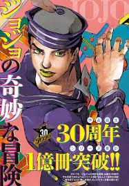 Jo Jo Design Jojo U0027s Bizarre Adventure Part 8 Jojolion Josuke Higashikata By