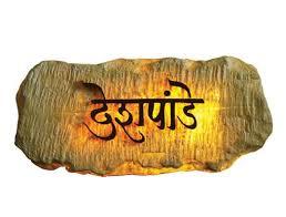 unique name plates india n design inditerrain nameplates heralding your home