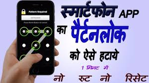 unlock pattern lock android phone software how to unlock pattern password locked android mobile apps no root