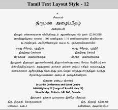 wedding invitation greetings christian marriage invitation wordings in tamil wedding invitation