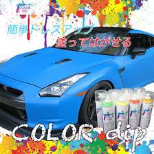 rux japan rakuten global market spray paint and peel off easy