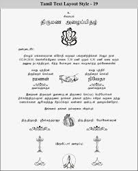 how to write wedding invitations 8 best wedding invitation wording in tamil font images on