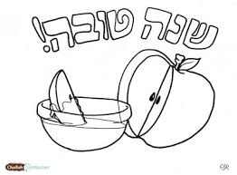 Rosh Hashanah Coloring Pages Clipart 2016 Rosh Hashanah 2016 Rosh Hashanah Colouring Pages