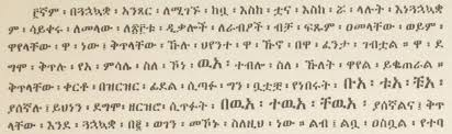 how to write an impression paper ethiopic layout requirements emphasis within prose