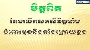 quote quote love khmer quote khmer proverb cambodia quote quote love quote