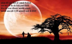 wallpaper hd english love shayari images 2017 in hindi english best whatsapp status