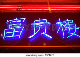 neon lights signs write writings stock photo royalty free