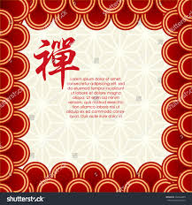 Invitation Card Cover Traditional Japanese Pattern Coverinvitation Card Design Stock