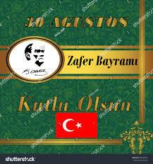 descriptiontitlecaption republic turkey national celebration card
