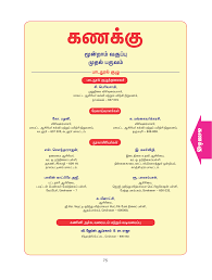 grade standard class 03 tamil medium mathematics text book i