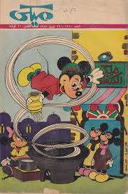 made for you and me localizing disney u0027s imperialism for an