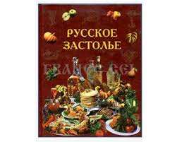 russe en cuisine cuisine russe cei
