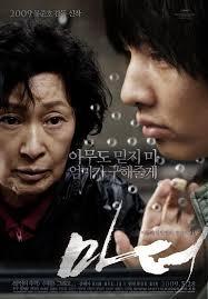 2009 korean 2009 마더 hancinema the