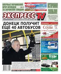 Экспресс ТВ by Дмитрий Кузнецов issuu