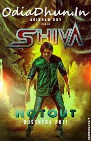 shiva not out 2017 odia new movie song songs mp3 video download