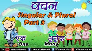 hindi grammar lessons singular u0026 plural part 3 youtube