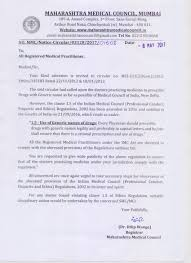 Certification Letter For Name Change Maharashtra Medical Council