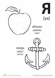best 25 russian alphabet ideas on pinterest russian language