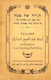 haggadah with arabic translation in arabic script cairo circa