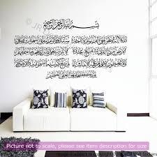Muslim Home Decor by Ayatul Kursi Islamic Wall Art Stickers Quran Ayat Arabic
