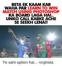 Waha Meme - beta ek kaam kar waha par learn to win match using photoshop ka