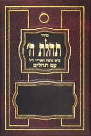 tehillat hashem siddur siddur tehillat hashem pocket size