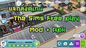 the sims freeplay apk free แจกล งเกม the sims freeplay apk mod money simoleons data