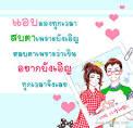 กลอน Facebook กราฟฟิคสำหรับคอมเม้น - Poem - ThaiComment