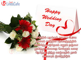 wedding quotes greetings happy wedding day anniversary kavithai tamil linescafe