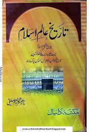 e books for download tareekh e alam e islam urdu