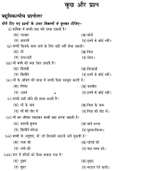 ncert solutions for class 6 hindi chapter 13 म सबस