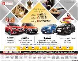 toyota th view toyota motor corporation advertisements in newspaper