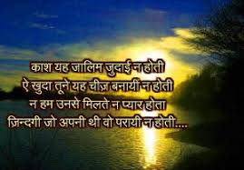 quotes shayari hindi 72 hindi sad shayari images for love