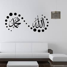 Muslim Home Decor Islamic Muslin Carved Wall Decal Sticker Home Mural Wallpaper