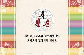 korean birthday 70th korean birthday banner seouls