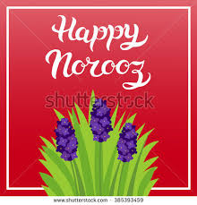 nowruz greeting cards 50 best happy nowruz 2017 wish pictures and images