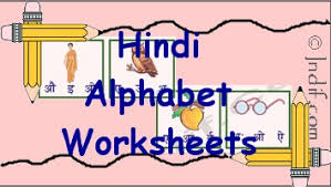 hindi worksheets hindi practice sheets