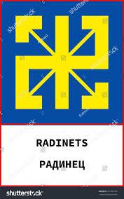 Slavic Flags Vector Ancient Slavic Pagan Symbol Radinets Stock Vector 741761587