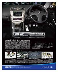 lexus is 350 drifting sard メディア掲載情報 2011