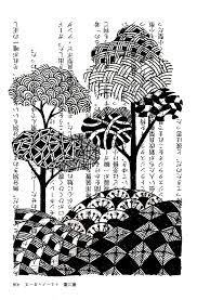 adulte china ink trees china u0026 asia coloring pages for adults