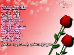 wedding wishes kavithai in tamil wedding anniversary wishes quotes in tamil picture ideas references