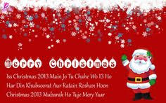 merry christmas poem in hindi this chrismas cards in hindi are