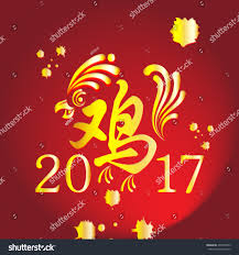 100 2017 chinese zodiac sign the 25 best 2009 chinese