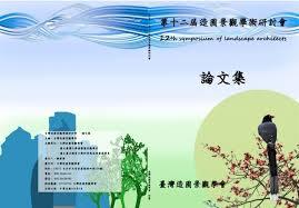 si鑒e front national 2014第十二屆造園景觀學術研討會論文集